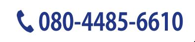 お電話 080-4485-6610