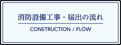 消防設備工事・届出の流れ CONSTRUCTION / FLOW