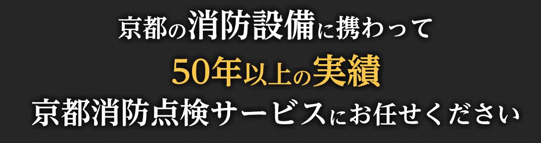 京都の消防設備に携わって50年以上の実績京都消防点検サービスにお任せください