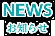NEWS お知らせ